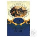 Книга КСД 100 великих воєн (96343) (рос.)