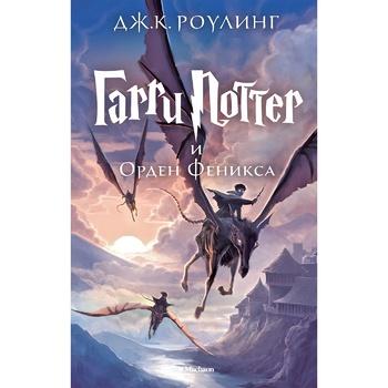 Книга Махаон Гаррі Поттер та Орден Фенікса - купити, ціни на Novus - фото 1