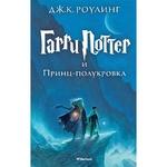 Книга Махаон Гаррі Поттер та Напівкровний Принц