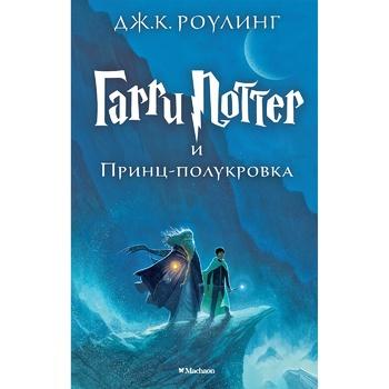 Книга Махаон Гаррі Поттер та Напівкровний Принц - купити, ціни на Космос - фото 1