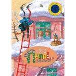 Astrid Lindgren Adventures of Pippi Longstocking Book