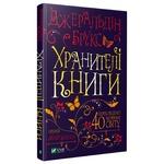 Книга Джеральдін Брукс Хранителі книги