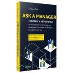 Ask a Manager Book