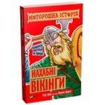 Книга Терри Диэри Жуткая история Наглые викинги