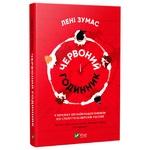 Book Leni Zumas Red Clocks
