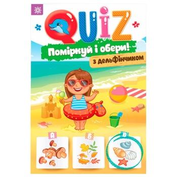 Book Zirka for children Ukraine - buy, prices for CityMarket - photo 1
