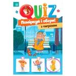 Книга Зірка Quiz  Поміркуй та обери з тигриком