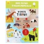 Книга Ранок Кенгуру  Моя перша енциклопедія У світі тварин
