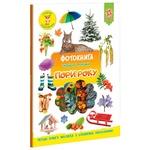 Book Zirka Ukraine