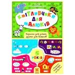 Книга Зірка Кмітливчики д/малюк.5р - купити, ціни на CітіМаркет - фото 1
