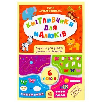 Книга Зірка Кмітливчики д/малюк.6р - купить, цены на СитиМаркет - фото 1