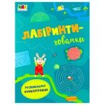 Книга Арт Лабіринти-хованки