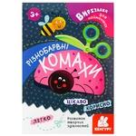 Альбом Кенгуру Вирізалки д/найменш.Різнобарвні комахи
