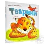 Книга Тварини