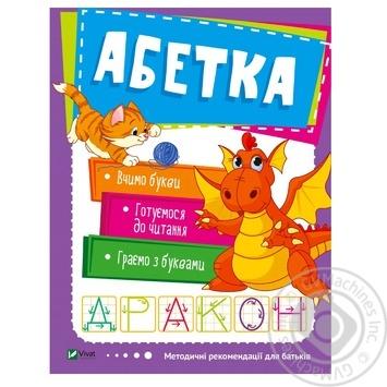 Книга Азбука - купить, цены на Метро - фото 2