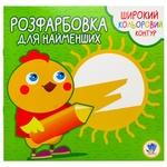 Coloring Knizkoviy hmarochos Ukraine
