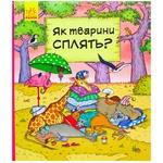 Петра Бартикова В гостях у животных Как животные спят?