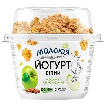 Йогурт Молокія Белый + гранола яблоко-корица 2,5% 170г
