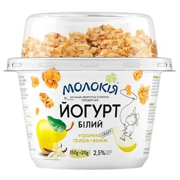 Йогурт Молокія Білий + гранола груша-ваніль 2,5% 170г