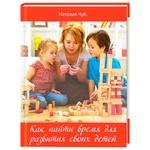 Книга Как найти время для развития своих детей