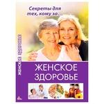 Книга Женское здоровье