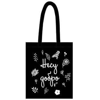 Еко-сумка Несу Добро спанбонд 415х345х120мм - купити, ціни на Varus - фото 1