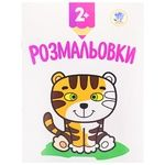 Tiger Look and Color Book