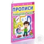 Book for schools Ukraine - buy, prices for Furshet - image 3