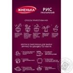 Рис Жменька довгозернистий пропарений шліфований в пакетиках 400г - купити, ціни на МегаМаркет - фото 2