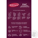 Zhmenka Long-grain Polished Rice in Bags 400g - buy, prices for MegaMarket - image 2