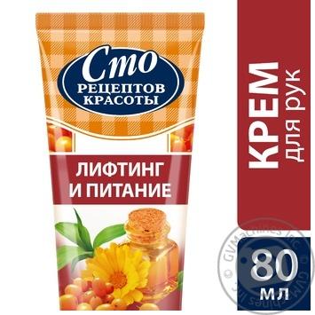 Крем для рук Сто рецептов красоты Антивозрастной лифтинг эффект 80мл - купить, цены на Novus - фото 2