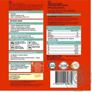 Zhmenka Rice Crispbread With Sea Salt - buy, prices for MegaMarket - image 2