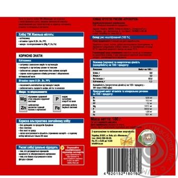 Zhmenka Rice Crispbread - buy, prices for MegaMarket - image 2