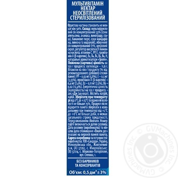 Sandora Multi-V nectar 500ml - buy, prices for Furshet - image 2