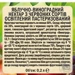 Нектар Садочок яблочно-виноградный из красных сортов 0,2л - купить, цены на Novus - фото 2