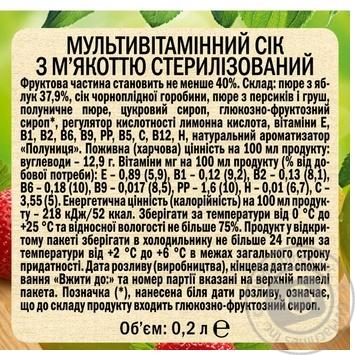 Сок Садочок мультивитаминный 0,2л - купить, цены на Фуршет - фото 2