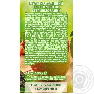 Сік Садочок Мультивітамін з м'якоттю 0.95л - купити, ціни на Фуршет - фото 2