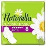 Гигиенические прокладки Naturella Classic Basic Maxi c крылышками 8шт