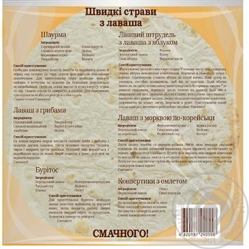 Лаваш Киевхлеб Персидский 230г - купить, цены на Novus - фото 2