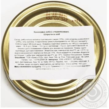 Горбуша Аквамарин натуральная 230г - купить, цены на Novus - фото 3