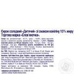 Slovianochka Cottage cheese with vanillin 15% 120g - buy, prices for Furshet - image 2