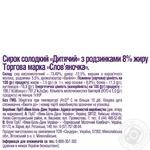 Творожок Слов'яночка Детский с изюмом 8% 120г - купить, цены на Novus - фото 2