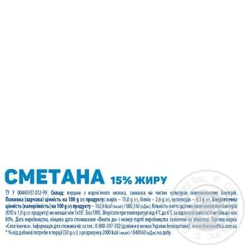 Сметана Славяночка 15% 400г Украина - купить, цены на Фуршет - фото 2