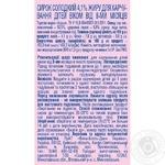 Творожок Агуша сладкий для детей с 8 месяцев 4.1% 100г - купить, цены на Novus - фото 2
