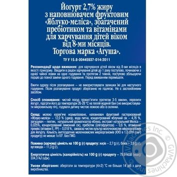 Agusha with apple from 8 months yogurt 2.7% 200g - buy, prices for Novus - image 2