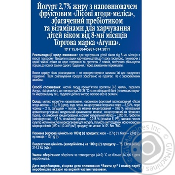 Agusha Zasynayko For Children From 8 Months With Berries Yogurt 2.7% 200g - buy, prices for Novus - image 2