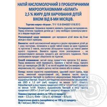 Agusha Bilact For Children From 8 Month Sour Milk Drink 2,5% 200g - buy, prices for MegaMarket - image 2