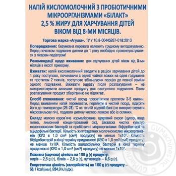 Напиток кисломолочный Агуша Билакт для детей с 8 месяцев 2,5% 200г - купить, цены на МегаМаркет - фото 2