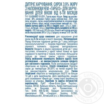 Сирок уисломолочний Агуша гарбуз для дытей з 6 місяців 3.9% 100г - купити, ціни на Фуршет - фото 2
