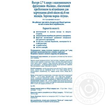 Йогурт Агуша малина для детей с 8 месяцев 2.7% 200г - купить, цены на Novus - фото 2